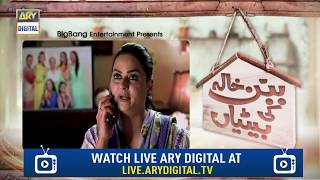 Babban Khala Ki Betiyan Episode 20 ( Teaser ) - ARY Digital Drama