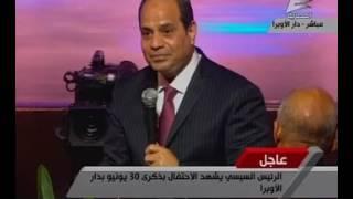 """بالفيديو.. السيسى يداعب أطفال كورال أوبرت """"ثورة شعب"""" فى ذكرى 30 يونيو"""