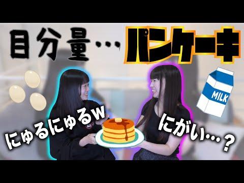 料理をあまりしないJKと2人でホットケーキ作る。【目分量】