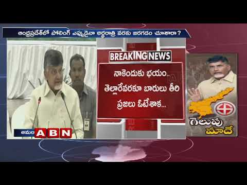 AP CM Chandrababu Naidu Very Confident Over TDP Wins in AP Elections 2019 | ABN Telugu