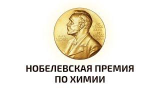 Нобелевская премия 2018 по химии. Объявление лауреатов. Прямая трансляция