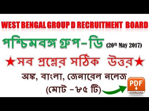 All Answer Key Of WBGDRB Group D Exam 20th May 2017