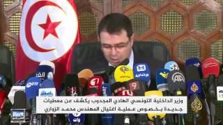 تصريحات بخصوص عملية اغتيال المهندس التونسي محمد الزواري