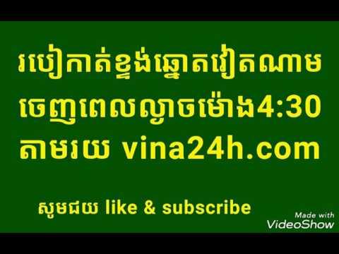 របៀបកាត់ខ្ទង់ឆ្នោតវៀតណាមតារយ vina24h, Vietnam lottery result