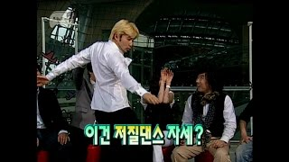 【TVPP】Noh Hong Chul - Dirty Dance for Choi Ji Woo, 노홍철 - 최지우를 놀래킨 저질댄스 @ Infinite Challenge