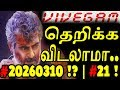 Vivegam | Vivegam Latest Update | Vivegam Songs | Kadhalaada | Vivegam Trailer | Ajith | Siva