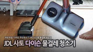 [광고]이젠 다이슨으로 물걸레 청소돼! JDL 사토 다…