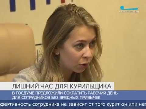 В Госдуме предложили сокращать рабочие дни некурящих сотрудников