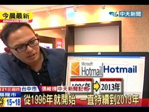 中天新聞》Hotmail今夏退休 2.86億用戶升級Outlook