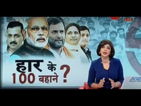 Taal Thok Ke: Is Opposition scared of Failure in LS Polls?