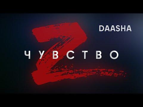 Смотреть клип Daasha - Чувство Z