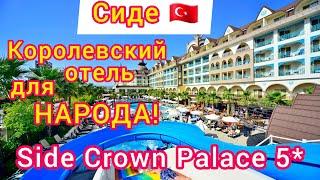 Турция 2021 СУПЕР Бюджетная пятёрка по королевски Side Crown Palace 5 Обзор отеля