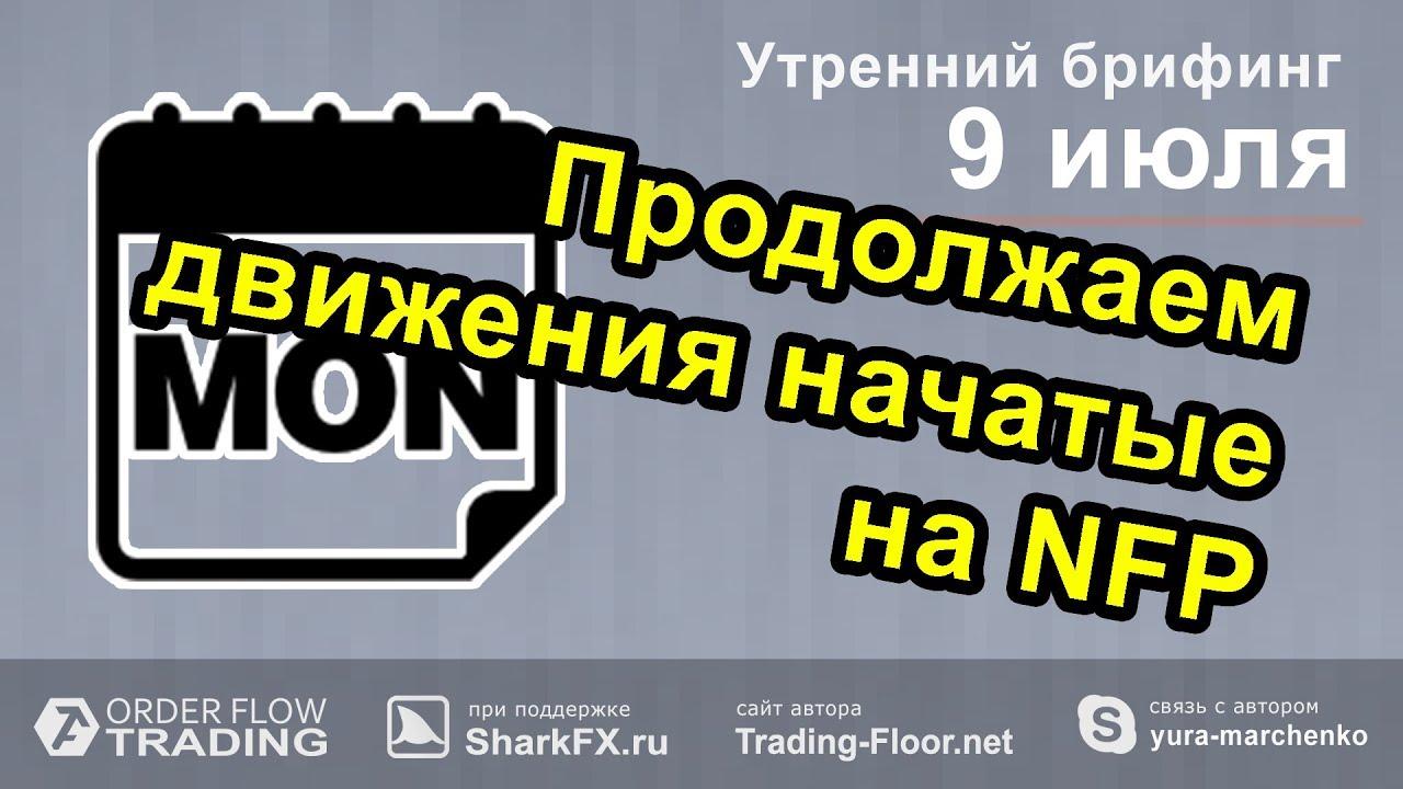 Марченко о форексе бинарные опционы зараблтать