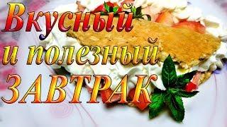 Вкусный здоровый завтрак/Диетический завтрак/ОвсяноБлин