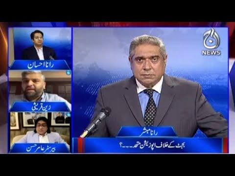 Budget Kay Khilaf Opposition Mutahid ?| Aaj Rana Mubashir Kay Sath | 12 June 2021 | Aaj News