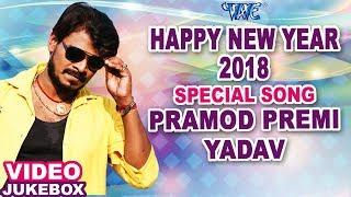 (2018) नया साल नया धमाका Pramod Premi NEW YEAR SPECIAL SONG BHOJPURI SONG 2018 Jukebox