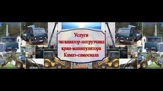 Услуги экскаватор-погрузчика,кран-манипулятора.(Наша компания предлагает свои услуги в Раменском районе, Егорьевское ш. (Минино, Донино, Гжель, Речицы, Ново-..., 2015-09-30T20:09:32.000Z)