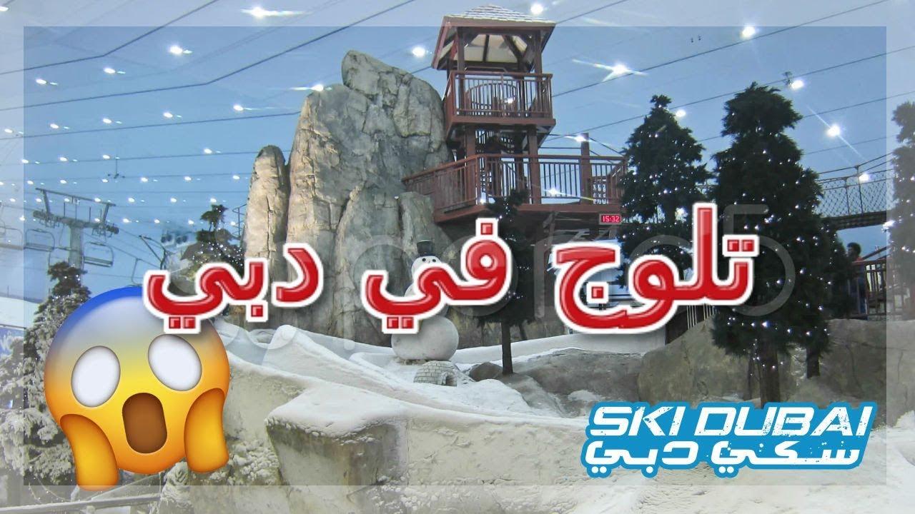 سكي دبي مدينة ثلج في قلب صحراء دبي لن تصدق ما ستراه Ski Dubai سكي Youtube