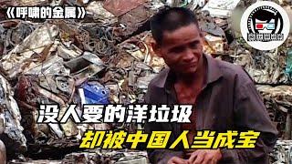国外没人要的洋垃圾,却被20年前的中国人当成宝!【疯狂解说家】