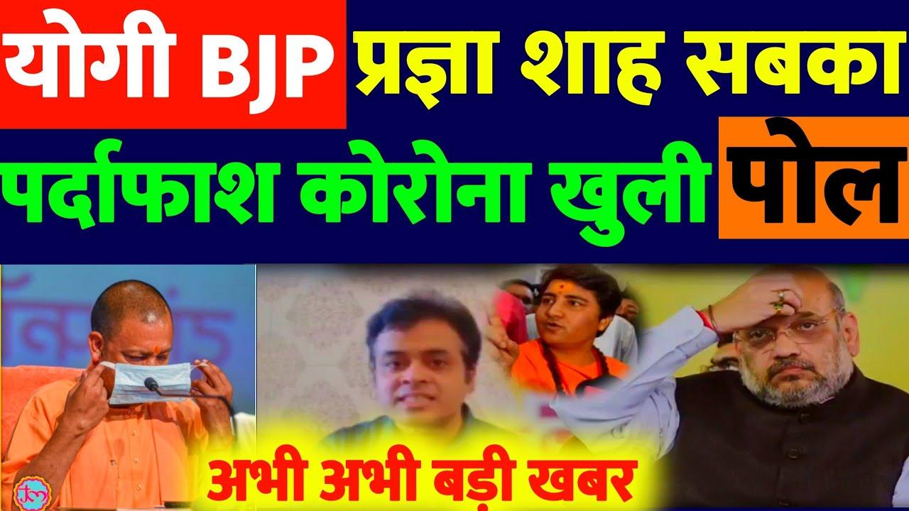 कोरोना पर फंसी BJP | योगी प्रज्ञा ठाकुर और मोदी सब नपे | अभी अभी बड़ा खुलासा