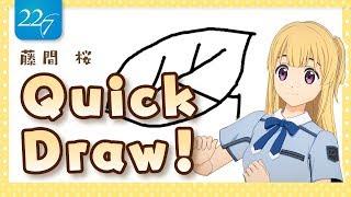 【22/7】QuickDraw!書いてみた!【藤間桜】