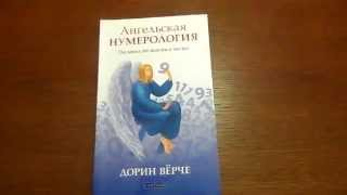 """Обзор книги """"Ангельская нумерология """""""
