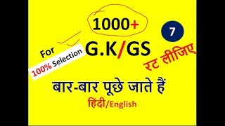 Gk in Hindi | Gk/GS  questions and answers( Railway/SSC/TET /PCS/Govt.Exam)