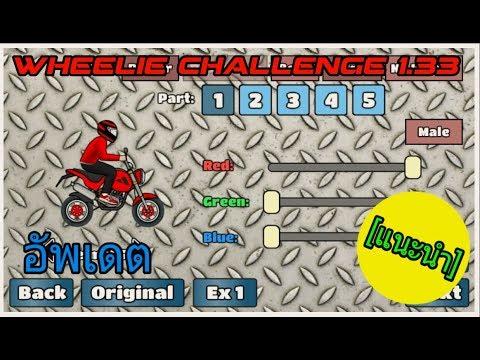 [แนะนำ] มีลิ้ง เกมส์ Wheelie Challenge แต่งรถยกล้อ55
