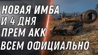 4 ДНЯ ПРЕМИУМ АКК И ПРЕМ ИМБА В ПОДАРОК ОТ WG ОФИЦИАЛЬНО В WOT ЗАБЕРИ В АНГАРЕ ТАНК world of tanks