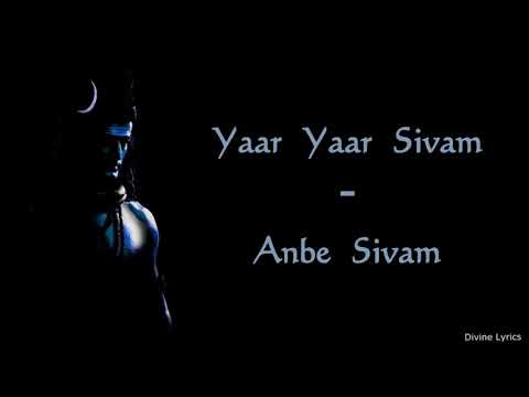 Lord Shiva songs devotional song