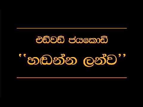 Hadanna Lanwa   Edwerd Jayakody