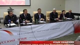 Русский язык - язык межнационального общения (итоги)