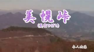 美空ひばり 美幌峠(カラオケ) 作詞=志賀貢 作曲=岡千秋 昭和61年発...