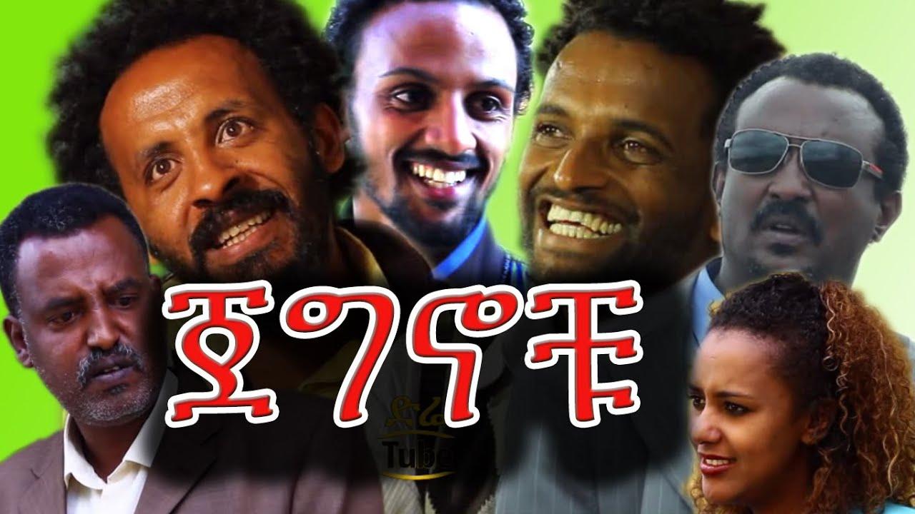 new ethiopian movie jegnochu