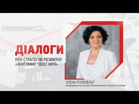 Житомир.info   Новости Житомира: Про плани йти в мери та стратегію розвитку Житомира. Олена Розенблат в програмі «Діалоги»
