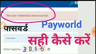 Payworld user ID incorrect problem