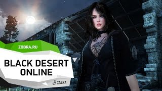 Black Desert Online обзор игры