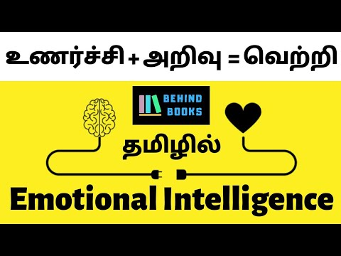 Emotional Intelligence In Tamil   How To Control Anger   Daniel Goleman   Behind Books   Mahesh