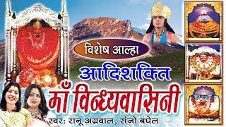 """2017 नवरात्री के उपलक्ष्य में """"आदिशक्ति माँ विंध्यवासिनी की  मधुर अल्ल्हा """" - संजो बघेल"""