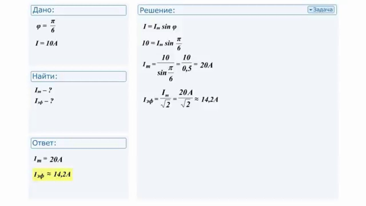 Задачи с решением по электромагнитным волнам задачи по идеальным газам с решением
