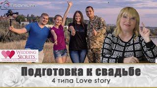 """Подготовка к свадьбе. 4 типа Love story.Фото-Видео студия """"Titanium"""" Wedding blog Наталии Ковалёвой."""