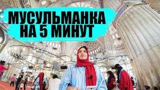 Из православной в мусульманку | Стамбул| Турция