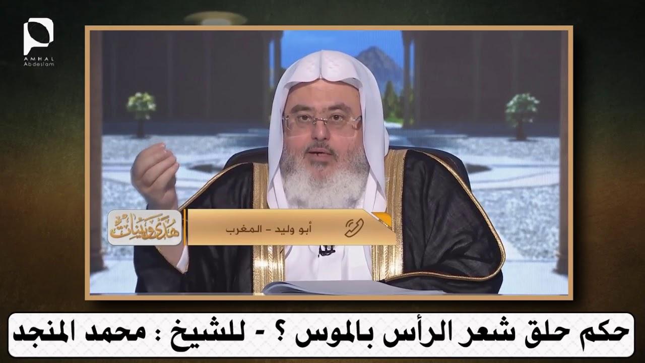 حكم حلق شعر الرأس بالموس للشيخ محمد المنجد Youtube