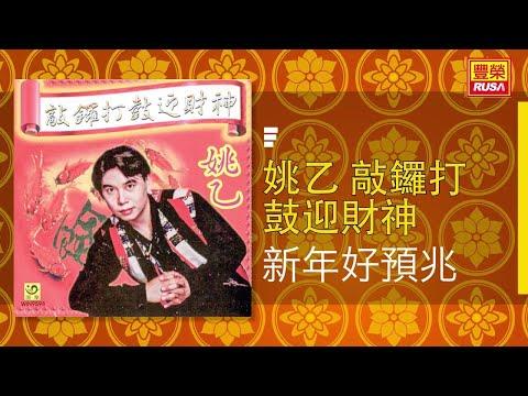 姚乙 - 新年好預兆 [Original Music Audio]