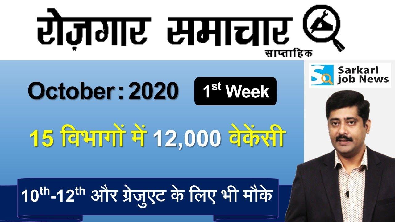रोजगार समाचार : October 2020 1st Week: Top 15 Govt Jobs - Employment News | Sarkari Job News