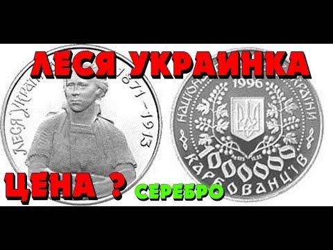 Леся Украинка, 1 миллион карбованцев, серебро (обзор монеты), Леся Українка