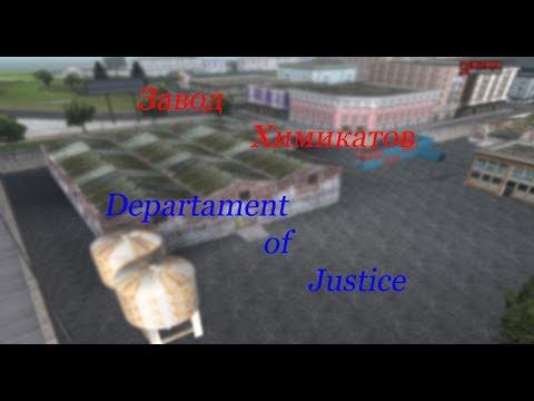 "Операция ""Завод Химикатов"" || Arizona RP || Brainburg || Department of Justice"