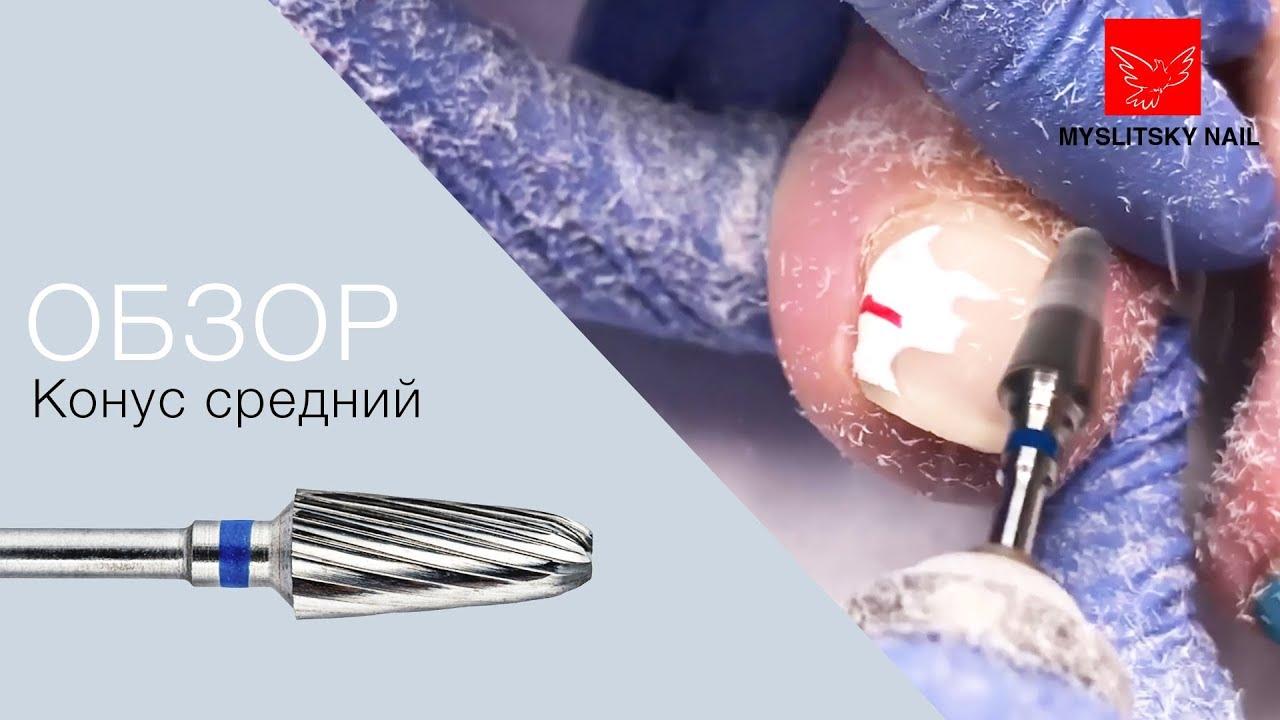 Фрезы твердосплавные зуботехнические ➤ цена, наличие, описание и характеристики в каталоге интернет магазина стоматологических материалов.