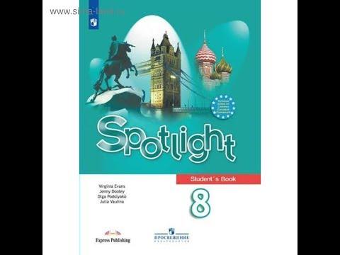 Spotlight 8, В ФОКУСЕ 8 кл, Module 1, ПОДРОБНЫЙ РАЗБОР УЧЕБНИКОВ