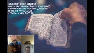 Книга Бытие (Берейшит- в Начале) 18-19 глава. Евангелие от Иоанна  6 глава.